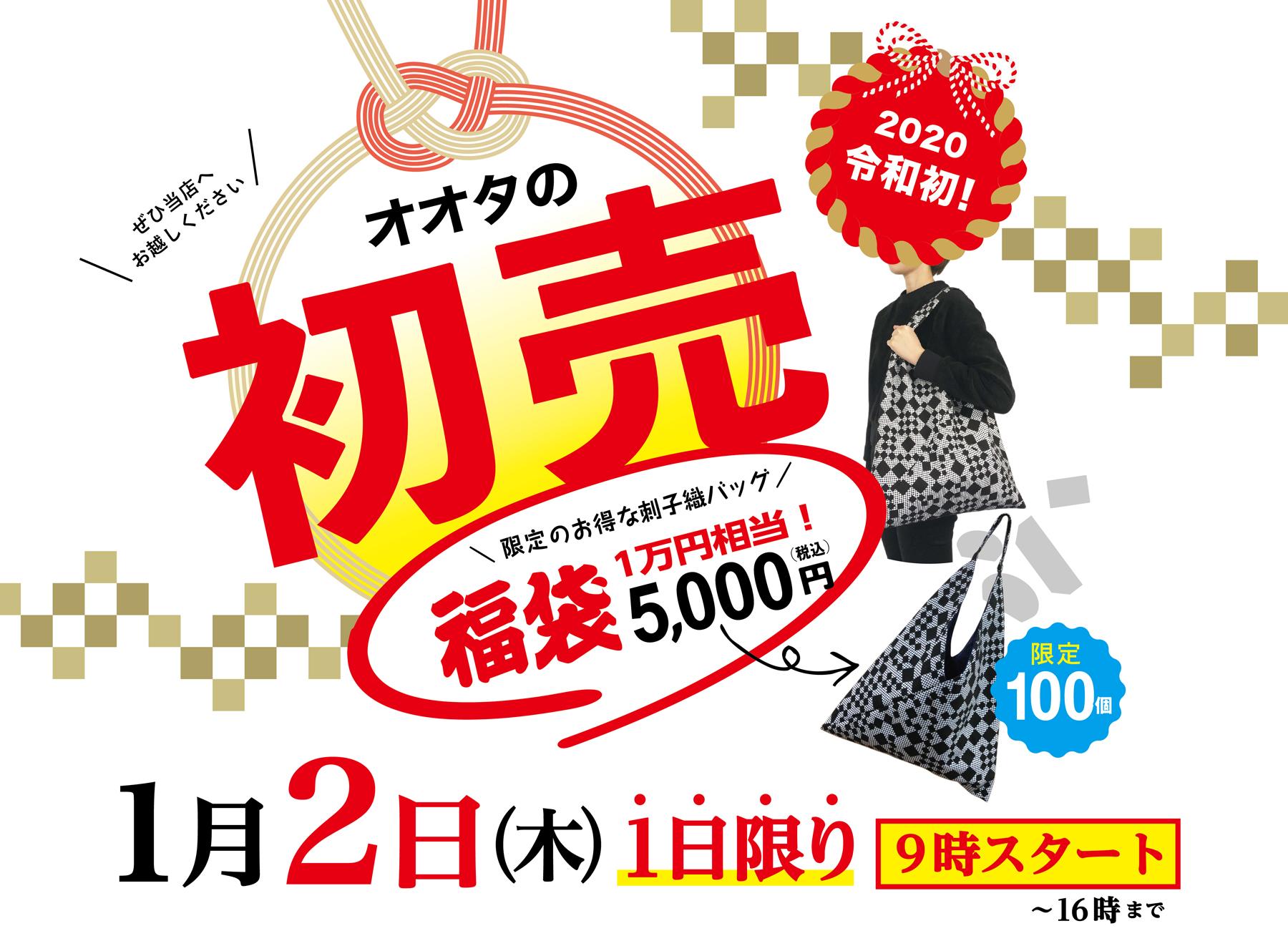 太田旗店 初売り2020